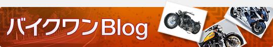 バイクワンブログ