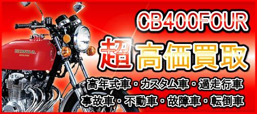 special_cb400f