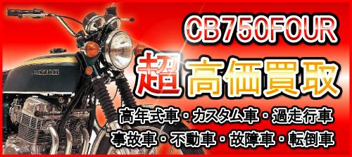 車種別特集 ホンダ CB750FOUR