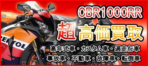 車種別特集 ホンダ CBR1000RR(SC59/SC57)
