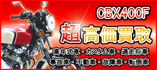 車種別特集 ホンダ CBX400F