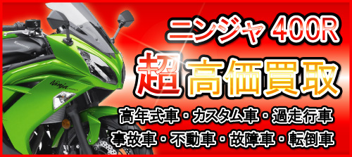 special_ninja400r