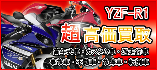 special_yzf-r1