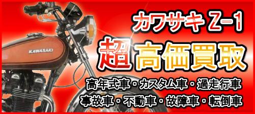 車種別特集 カワサキ Z1