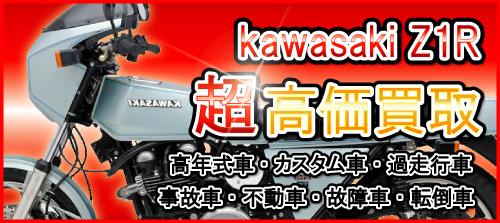 車種別特集 カワサキ Z1-R
