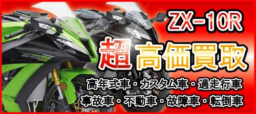 special_zx-10r