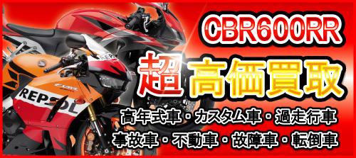 special_CBR600RR