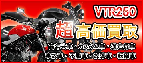 special_VTR250