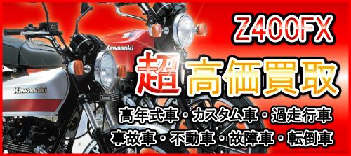 special_z400fx
