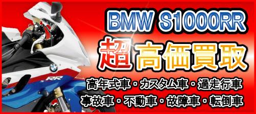 車種別特集 BMW BMWS1000RR買取