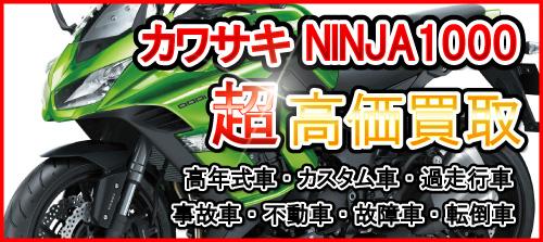 車種別特集 カワサキ NINJA1000(ニンジャ1000)買取